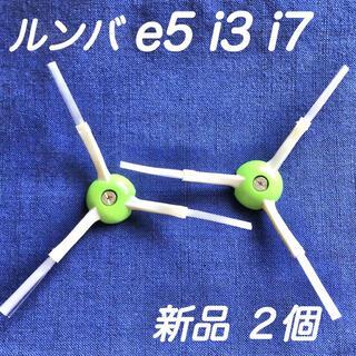 ☆新品 2個 ネジ付☆ アイロボット ルンバ e5 i3 i7 エッジブラシ(掃除機)