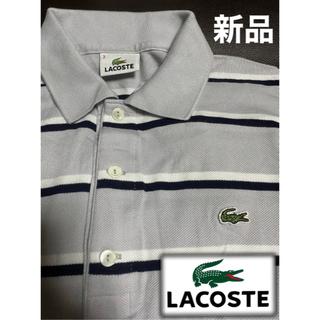 LACOSTE - 新品 LACOSTE 3color border polo shirt