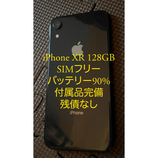 Apple - iPhone XR 128GB ブラック SIMフリー 残債なし
