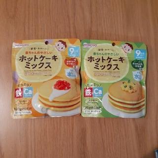 和光堂 - 和光堂 WAKODO ホットケーキミックス 2袋 離乳食