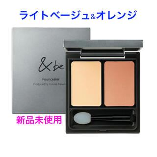 Cosme Kitchen - 【新品未開封】 &be アンドビー ファンシーラー ライトベージュ オレンジ