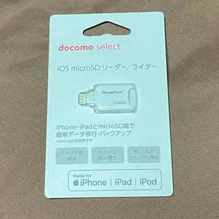 エヌティティドコモ(NTTdocomo)のiOS microSDリーダー ライター(その他)