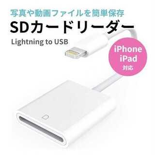 Lightning SDカードリーダー iPhone iPad 専用(その他)