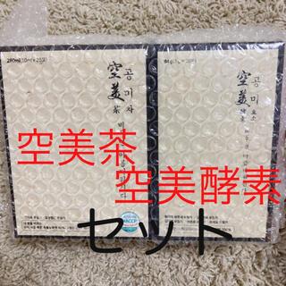 自任堂 空美茶 空美酵素 セット パンフレット付き(ダイエット食品)