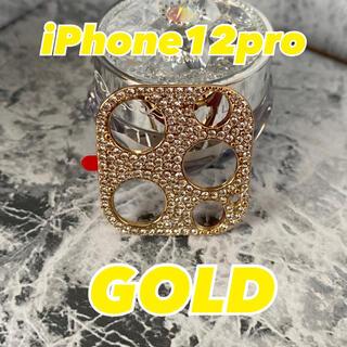 iPhone12pro キラキラ ゴールド カメラ保護カバー(その他)