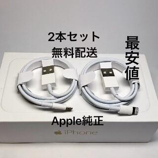 iPhone 充電ケーブル 2本 コード 急速充電ライトニング Apple 純正
