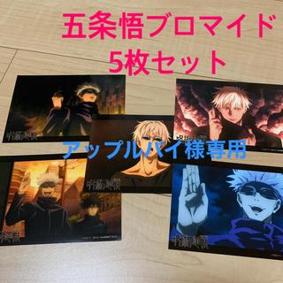 集英社 - 【呪術廻戦】五条悟ブロマイド5枚セット