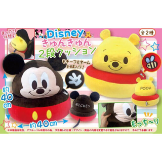 Disney - ディズニー きゅんきゅん2段クッション 2種セット