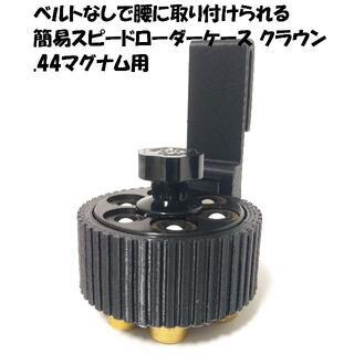 簡易スピードローダーケース クラウンモデル .44マグナム用(その他)