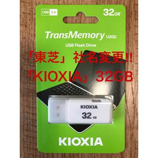 東芝=社名変更「KIOXIA 」USBメモリー 32GB