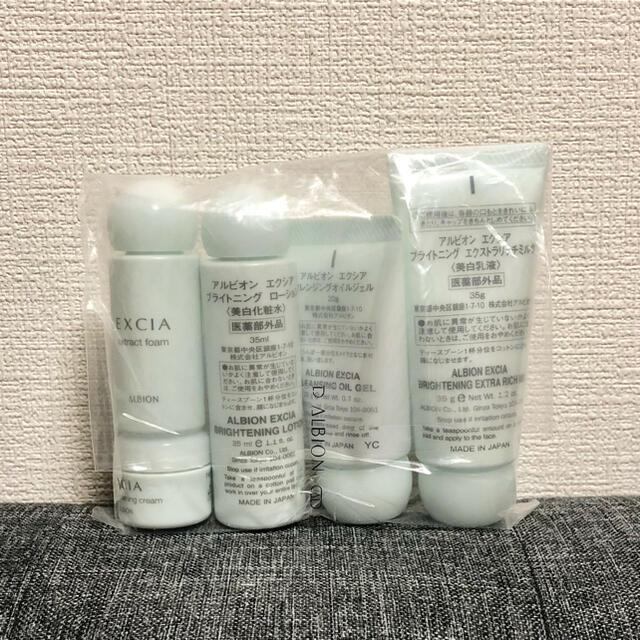 ALBION(アルビオン)のエクシア ブライトニングセレクション ミニスキンケア コスメ/美容のスキンケア/基礎化粧品(乳液/ミルク)の商品写真