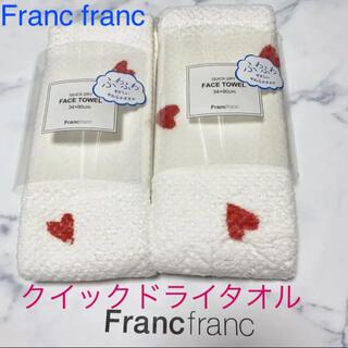 Francfranc - フェイスタオル クイッグトライ 2枚 フランフラン 新品♡ ジェラートピケ 好き