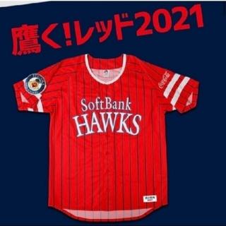 フクオカソフトバンクホークス(福岡ソフトバンクホークス)のソフトバンクホークス  鷹の祭典2021  ユニフォーム(応援グッズ)