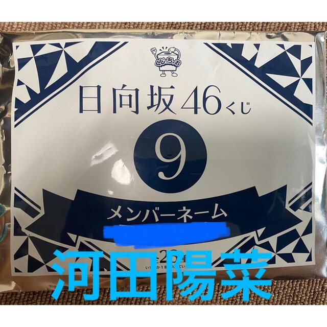 欅坂46(けやき坂46)(ケヤキザカフォーティーシックス)の日向坂46 ローソン 一番くじ 9番 河田陽菜 エンタメ/ホビーのタレントグッズ(アイドルグッズ)の商品写真