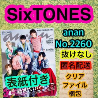 Johnny's - SixTONES ストーンズ スト 切り抜き anan アンアン 2260
