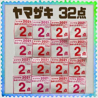 ヤマザキセイパン(山崎製パン)の【32点】ヤマザキ 懸賞 応募 ポイント 2021 夏(その他)