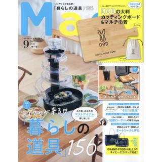 コウブンシャ(光文社)のMart(マート) 2021年9月号<付録:大判カッティングボード&マルチ巾着 (生活/健康)