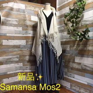 サマンサモスモス(SM2)の感謝sale❤️6676❤️新品✨SM2⑥❤️ゆったり&可愛いトップス(カーディガン)