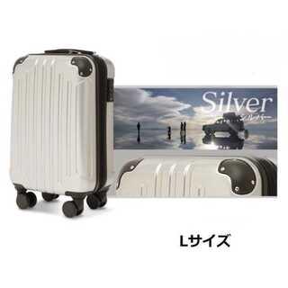 Lサイズ/シルバー/ツヤ/スーツケース/キャリーケース/キャリーバッグ■(旅行用品)