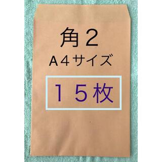 角2封筒 (A4サイズ)   15枚 301円送料込み