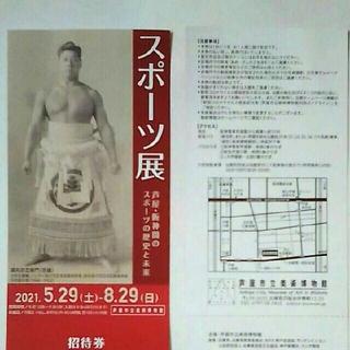「スポーツ展」 招待券(その他)