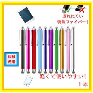 反応がよい タッチペン 使いやすい 軽量 ビジネス スマホ iPad  ゲーム(その他)