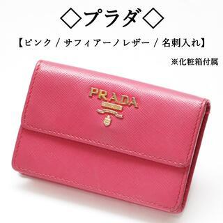 PRADA - ◇プラダ◇ピンク / サフィアーノレザー / カード / 名刺入れ / キュート