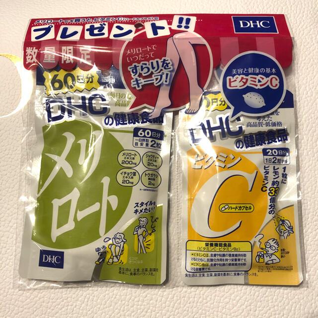 DHC(ディーエイチシー)のメリロート(60日)+ビタミンC(20日分)  DHCサプリメント 食品/飲料/酒の健康食品(その他)の商品写真