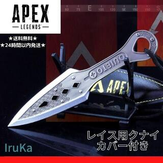 Apex Legends エーペックスレジェンズ レイス クナイ キーホルダー(小道具)
