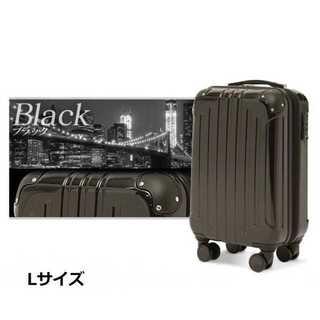 Lサイズ/ブラック/ツヤ/スーツケース/キャリーケース/キャリーバッグ■(旅行用品)