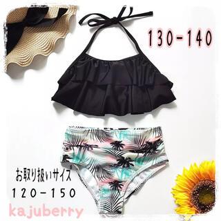 新品⭐️ ビキニ キッズ カラフル 紐タイプ 黒 130〜140