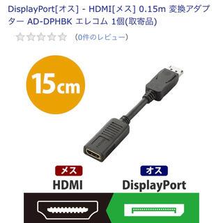 ELECOM - 【送料込み/定価3000円程】エレコム変換アダプタディスプレイポート-HDMI