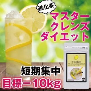 スラリードリッチレモネードプレミアム 100g 酵素・天然ハーブ・乳酸菌配合(ダイエット食品)