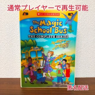 マジックスクールバス DVD