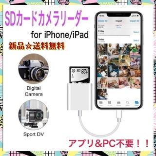 SDカードカメラリーダー iPhone iPad lightning usb(その他)