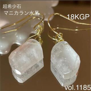 僅か☆レア☆希少石☆天然石マニカラン水晶ランダムカットピアス☆ピアスプレゼント中