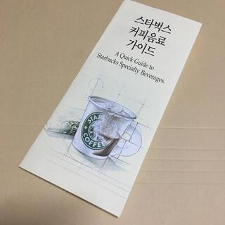 スターバックスコーヒー(Starbucks Coffee)のStarbucks スターバックス スタバ KOREA リーフレット【旧ロゴ】(印刷物)