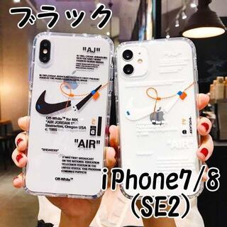 【新品未使用】iPhone7/8 ブラック 耐衝撃 透明 クリアケース 韓国