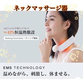 ネックマッサージ器 リラックス 美容 マッサージ 白色 新品 エクササイズ(マッサージ機)