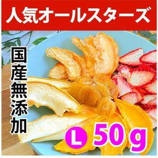 L ドライフルーツ5種 国産 無添加 砂糖不使用 苺 シャインマスカット 桃