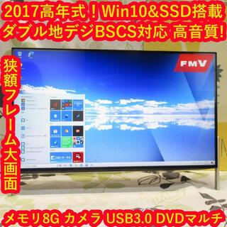 富士通 - 高年式2017/地デジBSCS対応/大画面23.8インチ/高速SSD搭載/カメラ