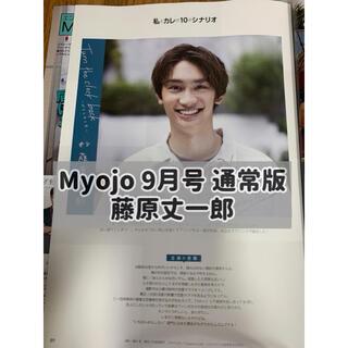 Myojo 2021.9月号 通常版 なにわ男子 藤原丈一郎 切り抜き(アート/エンタメ/ホビー)