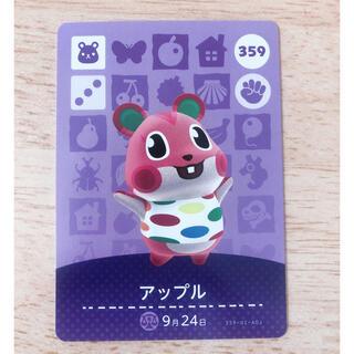 任天堂 - あつ森 amiibo カード アップル