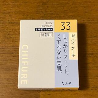 チフレケショウヒン(ちふれ化粧品)のちふれ UVバイケーキ 33 詰替用(14g)(ファンデーション)