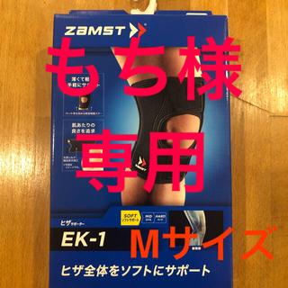 ZAMST - 膝サポーター ZAMST EK1  裏メッシュ