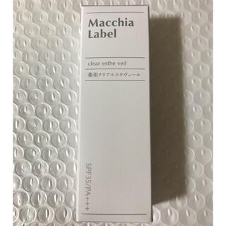 マキアレイベル(Macchia Label)のマキアレイベル ファンデーション13mlオークル(ファンデーション)