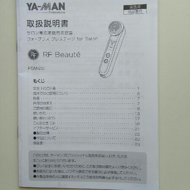 YA-MAN(ヤーマン)のヤーマンフォトプラスプレステージ スマホ/家電/カメラの美容/健康(フェイスケア/美顔器)の商品写真