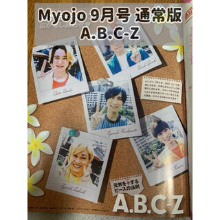 エービーシーズィー(A.B.C.-Z)のMyojo 2021.9月号 通常版 A.B.C-Z 切り抜き(アート/エンタメ/ホビー)