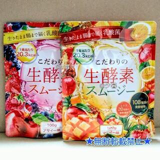 こだわりの生酵素スムージー【2袋】アサイー・マンゴー 置き換え ダイエット