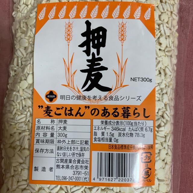 押麦 300g 食品/飲料/酒の食品(米/穀物)の商品写真